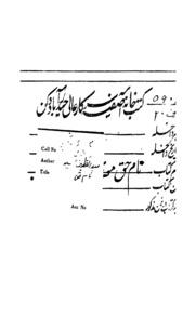 Naam E Haq