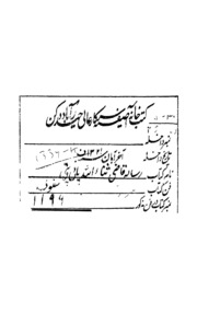 Risala Qazi Sanaullah Panipath