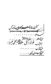 Fawaed E Rukhni