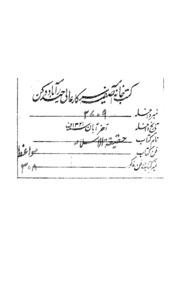 Haqiqat Ul Islam
