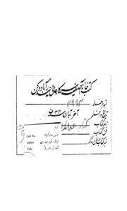 Aqaed Ul Nisa