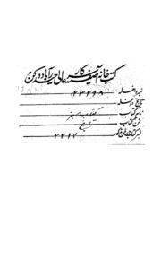 Kitab E Sabze