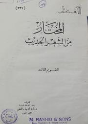 Al Mukhtar-u- Min Shar-il-hadith