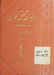 Dewan Umaq Bukhari