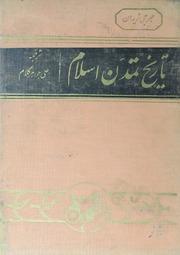 Tareekh-i-tamadun Islam ( Vol 1 )