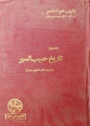 Tarikh Habib Ul Seer Vol.2