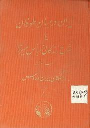 Iran Darmiyan Toofan Ya Sharah Zindagani Abas Mirza