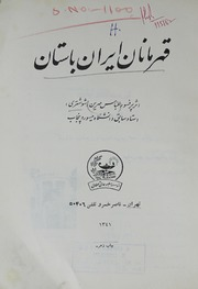 Qahar Manan Iran Bastan