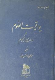 Yawaqaitul Aloom Wa Darari Al Najoom