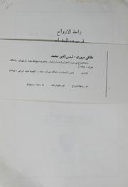 Rahatul Arwah Fi Sarooril Mifrah