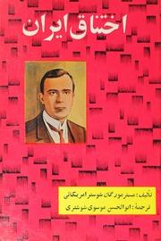 Ikhtanaq Iran