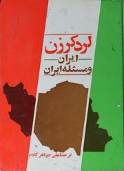 Iran Wa Masalai Iran