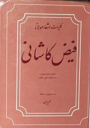 Kulyate Ashaar Maulana Faiz Kashani