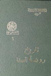 Tareekh Rouzatul Safa Vol. 6