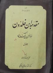 Qanoon-o-dad Kastari Dar Shahanshahi Iran Balistan