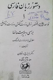 Dastoor Zaban Farsi