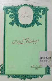 Adbeyaat Towsefe Iran