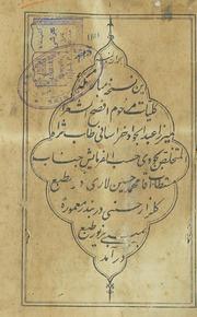 Kulyat Marhoom Afsah Alshaura