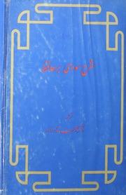 Sharah Soudi Bar Hafiz