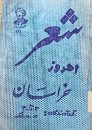 Shar-i-imroz Kharasan