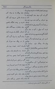 Daryayi Gowhar Vol.3