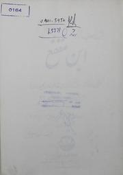 Sharah Haal Wa Aasar Ibn-e-maqfa