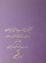 Nakhabghan Siyasi Iran