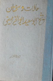 Halaat O Sokhnan Sheikh Abu Saeed Abul Khair Muheeni