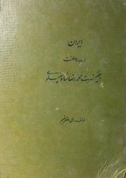 Iran; Dardoza E Saltanat;muhammad Raza Shah Pahalvi