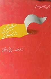 Sheikhi Ghari Babi Ghari