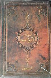 Quraan Majeed
