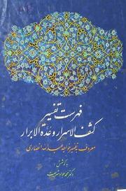 Kashaf Al Asrar Wadath Al Abrar