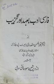 Farsi Adab Baahad Awrang Zaib