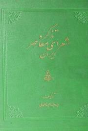 Tazkirah Sharayai Muesar Vol 1