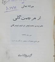 Az Har Chaman Gali