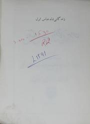 Zindegani Shah Abaas Awal