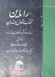Ramayaan Ketaab Muqasid Hinwan Vol 1