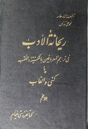 Rehanata Al Adab Vol 5
