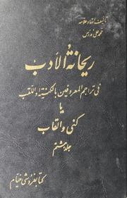 Reeyana Al Adab