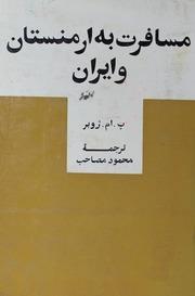 Musafiraat Bha  Armnistaan Wa Iran