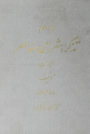 Tazkirah Sharayai Muesar Vol 2