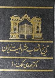 Tareekh Inkilab Masrotiyat Iran