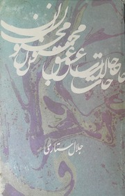 Halat Ashiq Majnoon