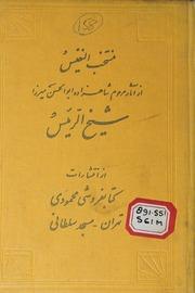 Shaikh Alrayes