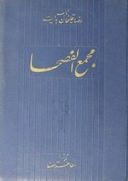 Majmua Al Fasahaa