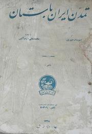 Tamadun Iran Bastaan