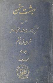Bahisht Sukhan Vol 2