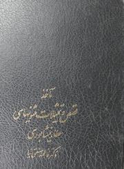 Maakhaz Qasas Wa Tamsilaat Masnaviyaan