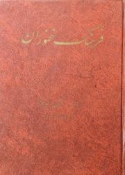Farhung Shukhwaraan