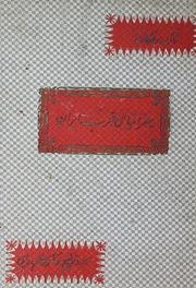 Iran Mutalaat Geographia Part 2